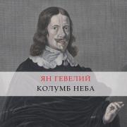 Мокшецкого Л., Жмудзкой-Бродницкой М., Бродницкого М., Ян Гевелий Колумб неба